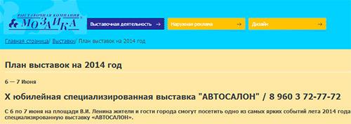 10-ая выставка  автомобилей в Ульяновске