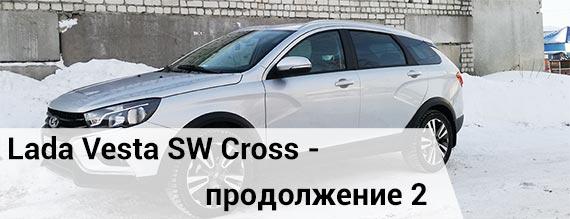 Lada Vesta SW Cross - допоборудование, нюансы