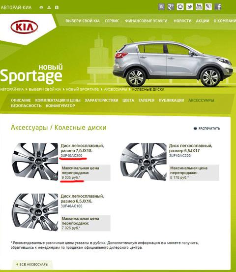 Цена на сайте www.kia.ru