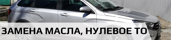 Замена масла, нулевое ТО - Lada Vesta SW Cross