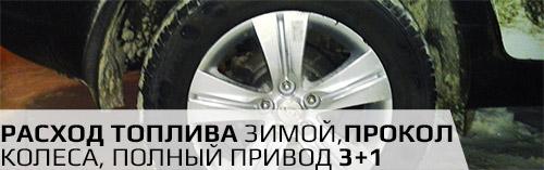 Расход топлива зимой, прокол колеса, полный привод 3+1