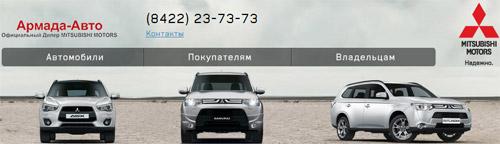Армада Авто Ульяновск и Мерседес Мотом Ульяновск