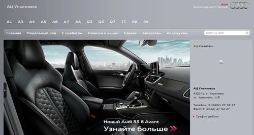 Audi Центр Ульяновск переехал на новый адрес