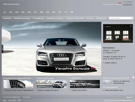 Audi центр в Ульяновске