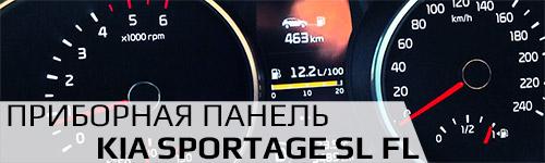 Приборная панель Kia Sportage SL FL