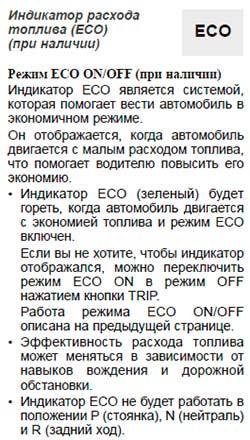 eco режим kia rio как выключить
