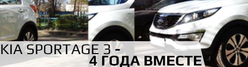 Kia Sportag 3 - 4 года вместе