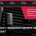 Ассамблея автомобилистов на радио Маяк