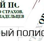Электронный полис ОСАГО