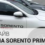 Тест драйв Kia Sorento Prime