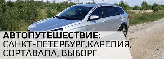 Автопутешествие - Санкт-Петербург, Карелия, Выборг