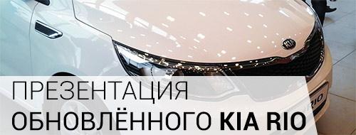 Презентация обновленного Kia Rio