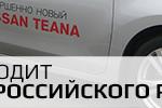 Nissan Teana уходит с российского рынка