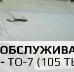 Техническое обслуживание Kia Sportage - ТО-7 (105 тыс.км)
