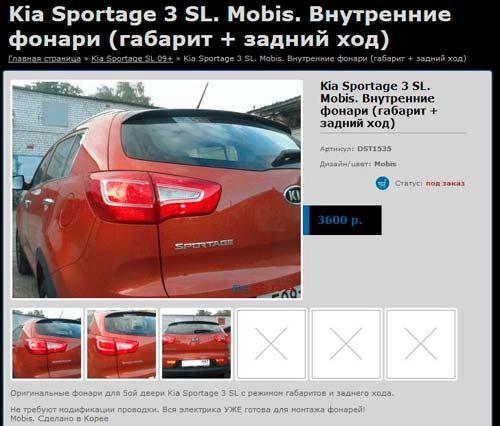 Задние фонари Kia Sportage засвечены - часть 1