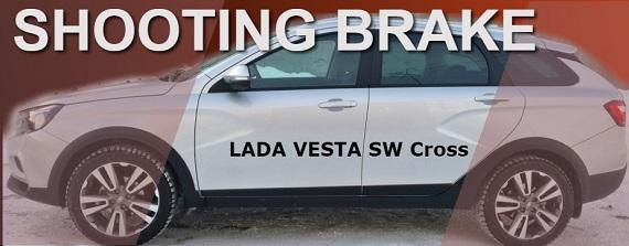 Lada Vesta SW Cross – выбор и покупка