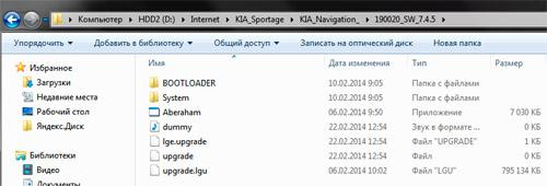 Новая прошивка 7.4.5 ШГУ Киа Спортейдж 3