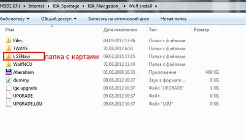 Навигационные карты 3.13 устанавливаем на ШГУ Киа Спортейдж