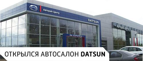 Открытие автосалона Datsun в Ульяновске