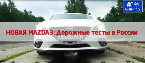 Mazda 3 - дорожные тесты в России