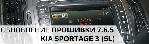 Обновление прошивки 7.6.5 Kia Sportage