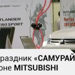 Автомобили Mitsubishi и праздник Самурай