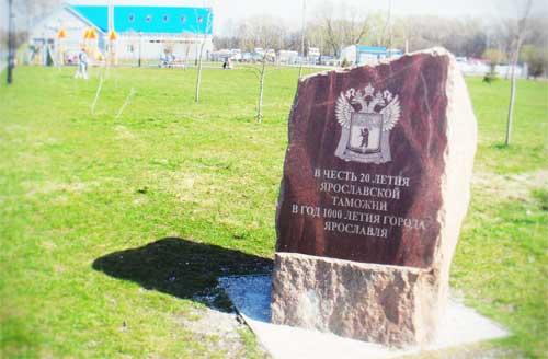 В парке 1000-я Ярославля