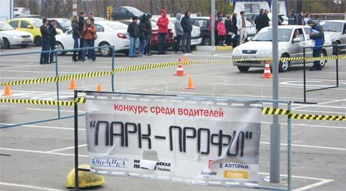 Конкурс водительского мастерства - Парк-профи