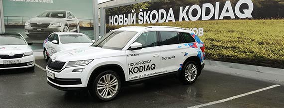 Skoda Kodiaq – презентация в Ульяновске