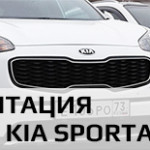 Kia Sportage 4 - презентация