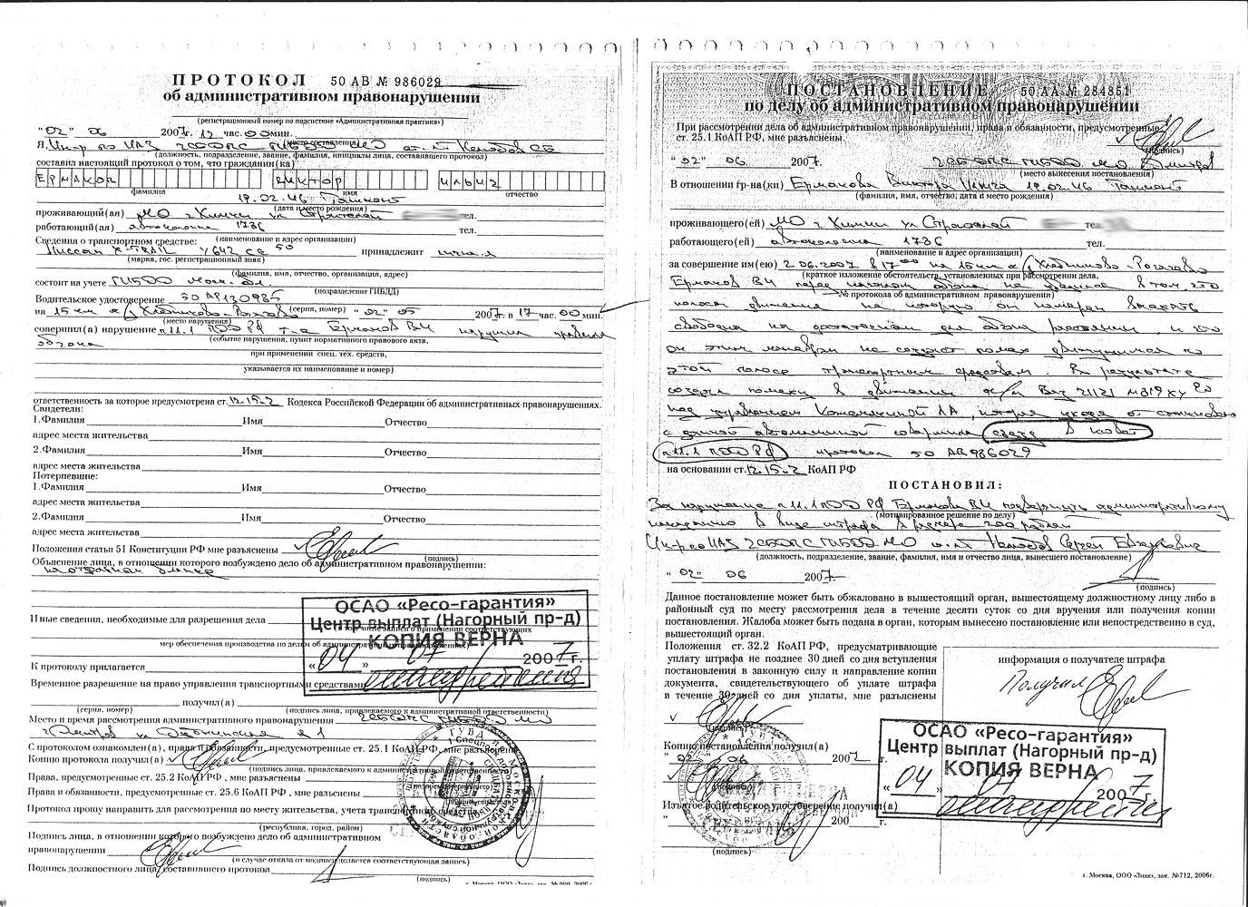 Куда в гибдд заносятся определения об продлении сроков административного расследования Лис