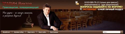 Официальный сайт Виктора ТРАВИНА (vtravin.ru), программа ПЕРВАЯ ПЕРЕДАЧА (НТВ)