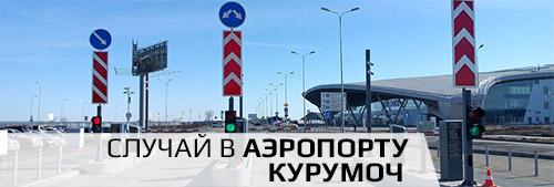 Выезд с территории аэропорта
