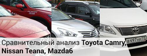 Camry, Mazda 6, Teana - сравнение