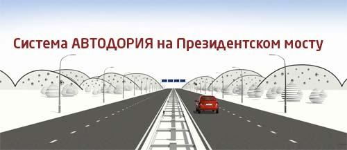 Автодория на Президентском мосту