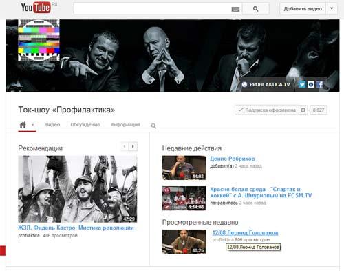 Ток шоу Профилактика на Youtube