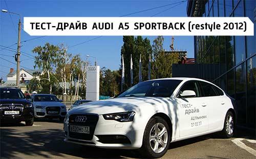 Тест драйв Audi A5 Sportback