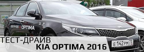 Тест драйв Kia Optima 2016