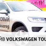 Volkswagen Touareg тест драйв