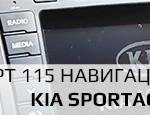 Обновление карт 115 навигации Kia Sportage 3