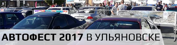 Автофест 2017 в Ульяновске