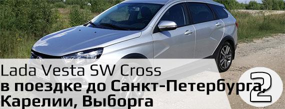 Lada Vesta SW Cross в поездке до Санкт-Петербурга, Карелии, Выборга
