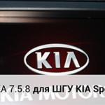 Обновление прошивки 7.5.8 ШГУ KIA Sportage