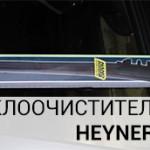 title-head-shzhetka-steklo-ochistitel-heyner-hibrid_650_mm