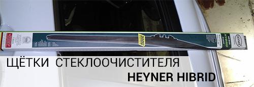 Heyner Hybrid щётки стеклоочистителя – опыт эксплуатации