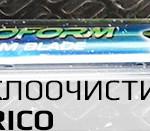 Щётки стеклоочистителя Trico