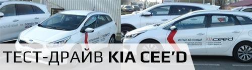 Тест драйв Kia Ceed