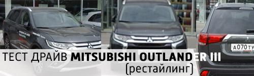 Тест драйв Mitsubishi Outlander III