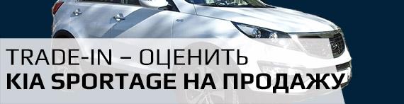 Trade-in – оценить Kia Sportage на продажу