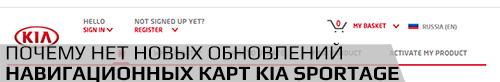 Обновление карт Kia Sportage в 2016 году